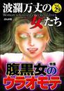 波瀾万丈の女たち腹黒女のウラオモテ Vol.29 漫画