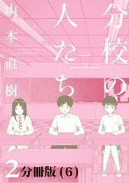 分校の人たち 2 【分冊版 6 】 漫画