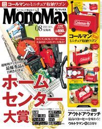 MonoMax 2021年8月号