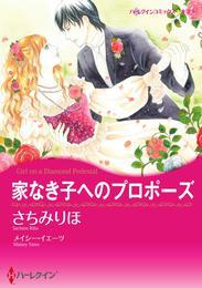 家なき子へのプロポーズ【分冊】 1巻