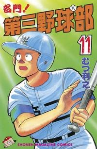 名門!第三野球部 (1-31巻 全巻) 漫画