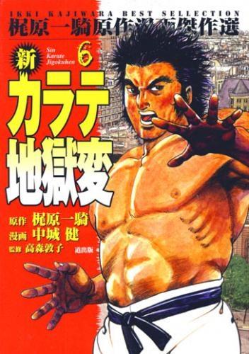 新カラテ地獄変 (1-10巻 全巻) 漫画