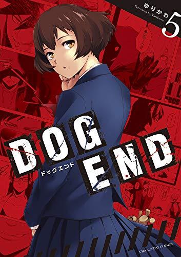 DOG END 漫画