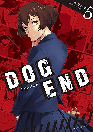 DOG END (1-5巻 全巻) 漫画