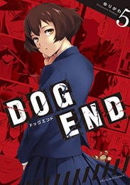 DOG END (1-5巻 全巻)