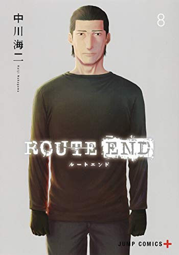 ROUTE END 漫画