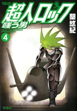 超人ロック 嗤う男 (1-4巻 全巻) 漫画