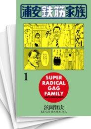 【中古】浦安鉄筋家族 (1-31巻) 漫画
