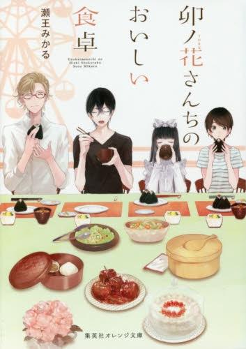 【ライトノベル】卯ノ花さんちのおいしい食卓 漫画
