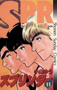 スプリンター (1-14巻 全巻) 漫画