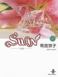 SWAN 白鳥 [文庫版] 漫画
