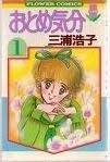 おとめ気分 (1-10巻 全巻) 漫画