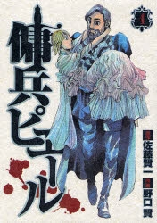 傭兵ピエール (1-4巻 全巻) 漫画