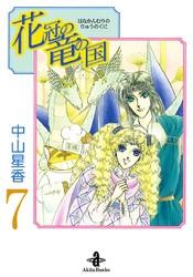 花冠の竜の国 漫画