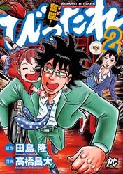 奮闘!びったれ 2 冊セット最新刊まで 漫画