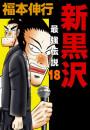 新黒沢 最強伝説 18 冊セット最新刊まで 漫画