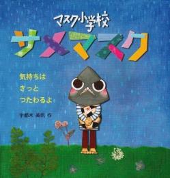 【児童書】マスク小学校サメマスク 気持ちはきっとつたわるよ