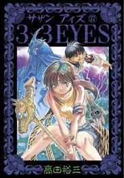 3×3EYES(37) 漫画