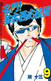 名門!多古西応援団(9) 漫画