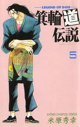 箕輪道伝説 5 漫画