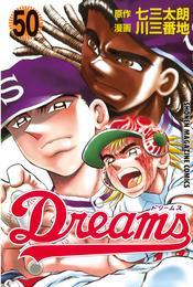 Dreams(50) 漫画