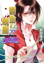 破妖の剣6 鬱金の暁闇27 漫画