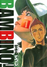 バンビ~ノ!セコンド(7) 漫画