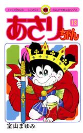 あさりちゃん(13) 漫画