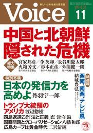 Voice 平成28年11月号 漫画