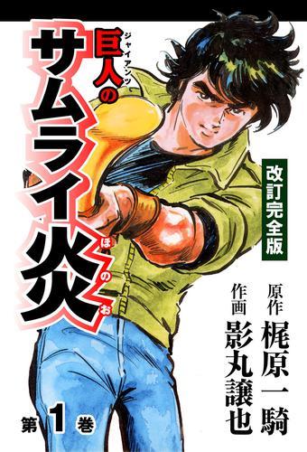 巨人のサムライ炎 漫画