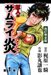 巨人のサムライ炎1 漫画