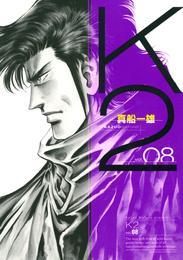 K2(8) 漫画
