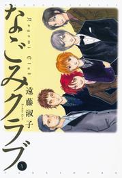 なごみクラブ (4) 漫画