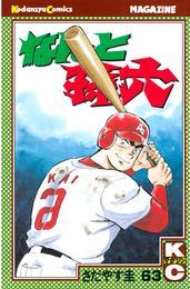 なんと孫六(63) 漫画