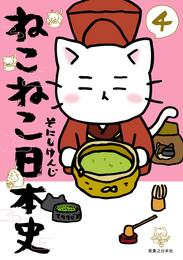 ねこねこ日本史(4) 漫画