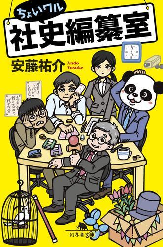 ちょいワル社史編纂室 漫画