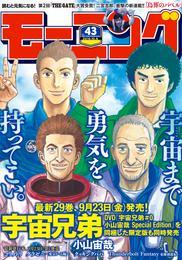 モーニング 2016年43号 [2016年9月21日発売] 漫画