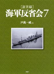 [証言録]海軍反省会 7 漫画