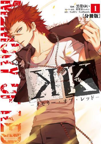 K ―メモリー・オブ・レッド― 分冊版 漫画