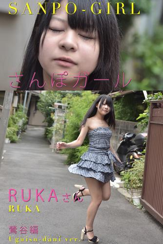 さんぽガール  RUKAさん  鶯谷編 漫画