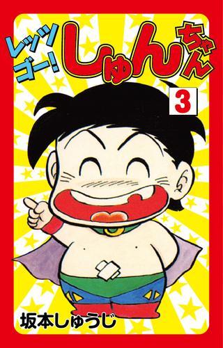 レッツゴー!しゅんちゃん(3) 漫画