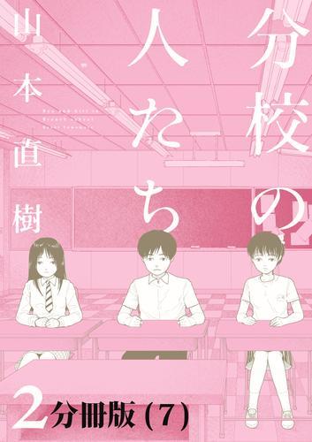 分校の人たち 2 【分冊版 7 】 漫画
