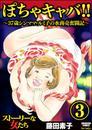 ぽちゃキャバ!!~37歳シンママ・ルミ子の水商売奮闘記~ (3) 漫画