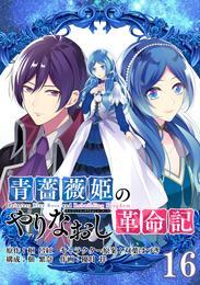 青薔薇姫のやりなおし革命記【分冊版】 16