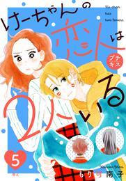 けーちゃんの恋人は2人いる プチキス 5 冊セット 全巻