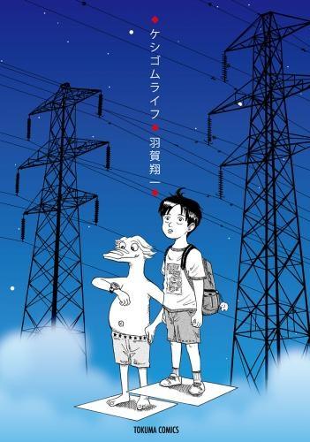 ケシゴムライフ 漫画