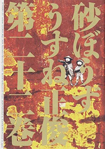 砂ぼうず (1-21巻 最新刊) 漫画
