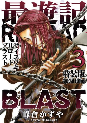 最遊記RELOAD BLAST(3) 特装版【予約:2017年10月31日発売予定】 漫画