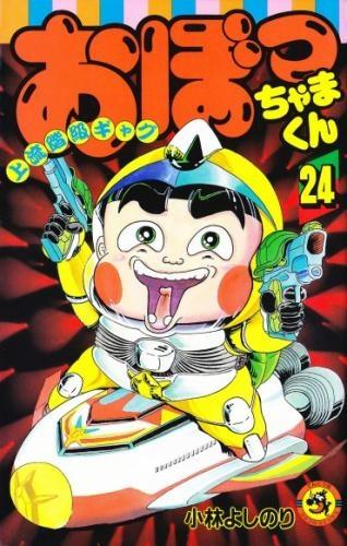 おぼっちゃまくん (1-24巻 全巻) 漫画