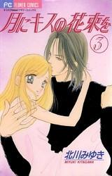 月にキスの花束を 3 冊セット全巻 漫画
